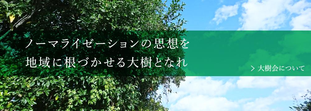 ノーマライゼーションの思想を地域に根づかせる大樹となれ >大樹会について